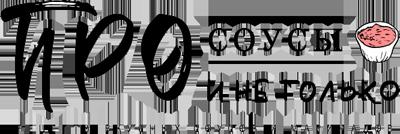 Логотип сайта Про соусы и не только