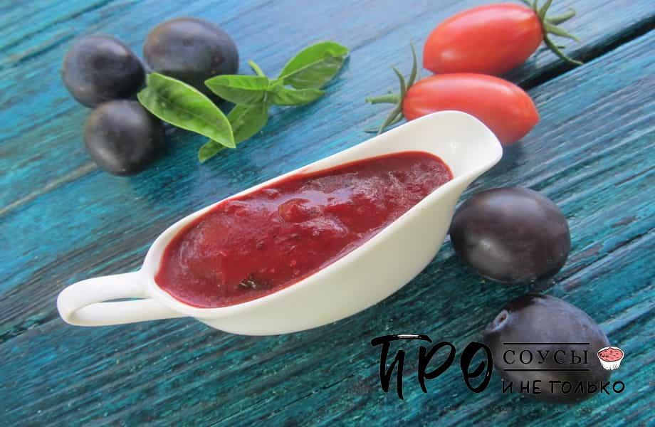 Соус томатный сливовый закатать