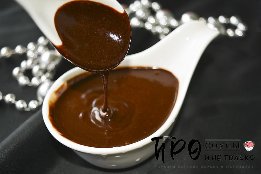 Соус шоколадный к десерту