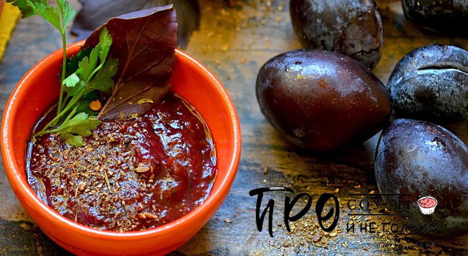 Ткемали - все про знаменитый вкусный грузинский соус