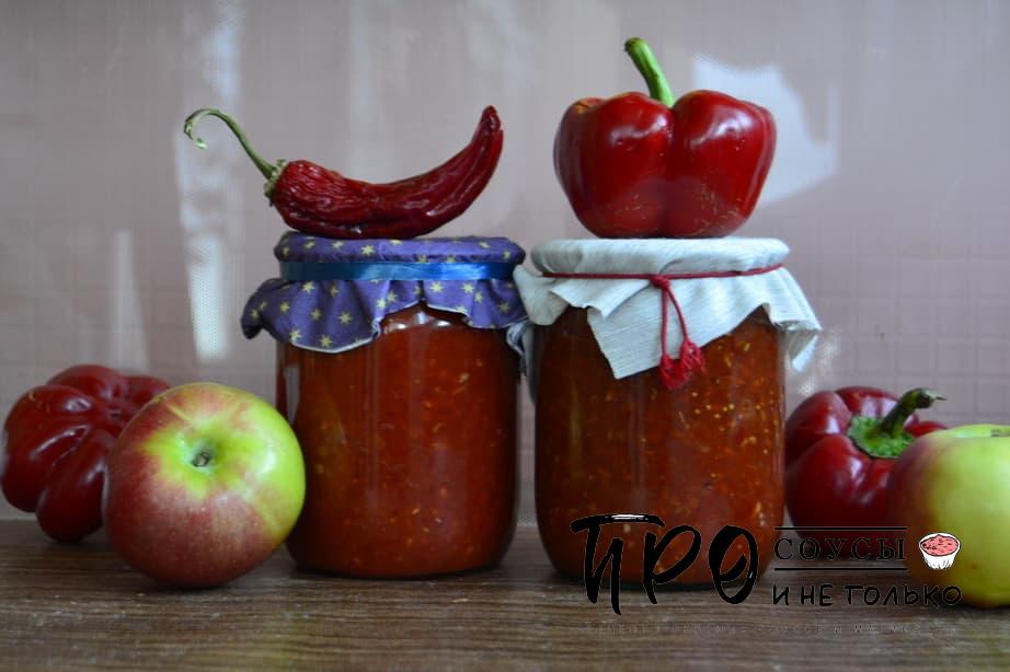 аджика с яблоками