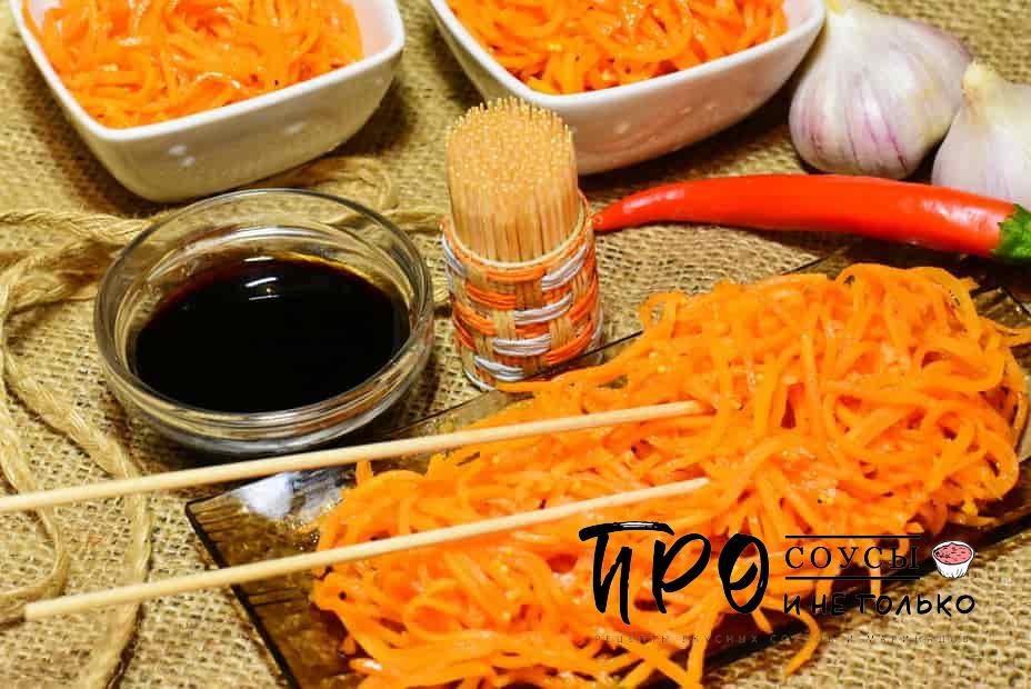 Морковка по-корейски в домашних условиях пошагово с фото 13