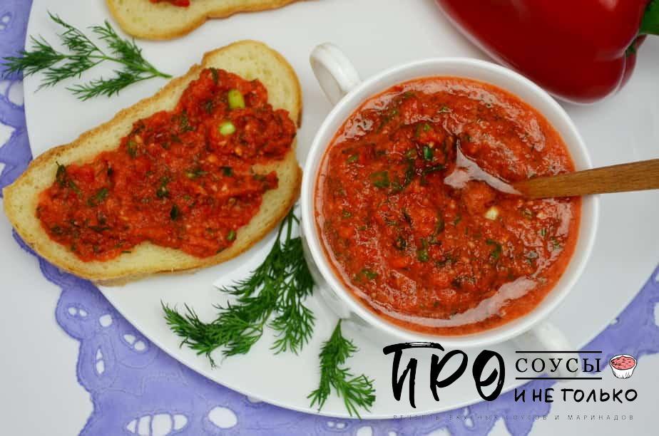 соус из помидоров и перца с чесноком