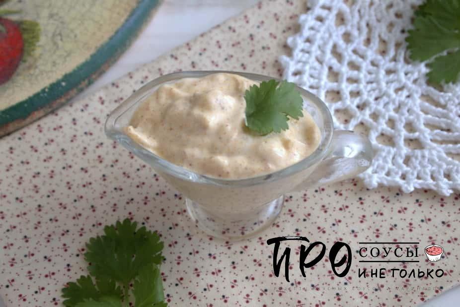 Йогуртовый соус со специями